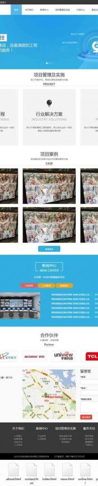 蓝色的视频监控信息科技公司网站模板