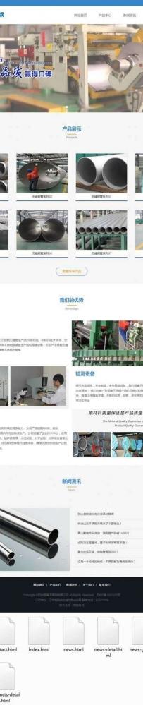 蓝色大气不锈钢行业网站模板