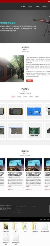 红色的无人机信息科技公司网页模板