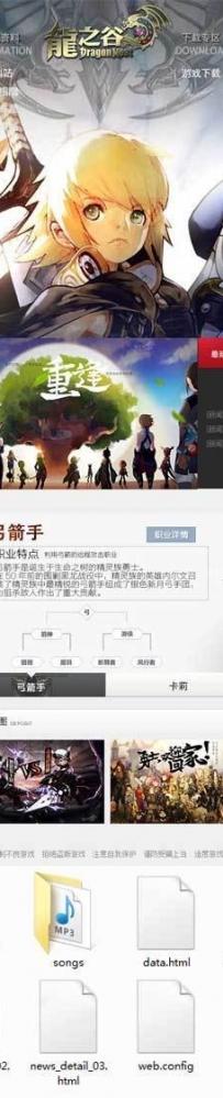 龙之谷网络游戏官网模板html下载