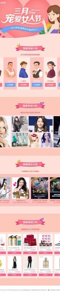 粉色的三八女人节主题活动页面html模板