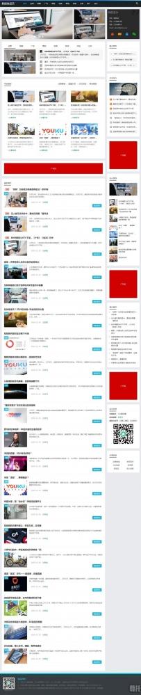 HTML5新媒体运营资讯类网站织梦模板响应式科技新闻网站模板
