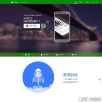 绿色的360手机app软件下载专题页模板