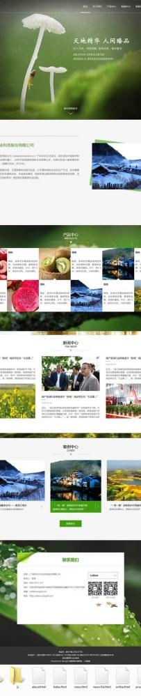 大气的农业科技公司网站响应式模板