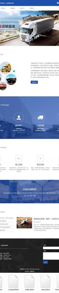 蓝色的物流外贸公司网站模板
