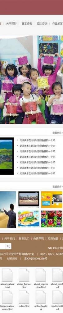 实用的幼儿美术学习教育网站静态模板