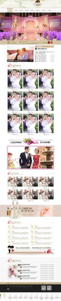 婚庆婚礼策划公司官网模板