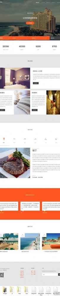 红色大气的度假酒店预订网站html模板