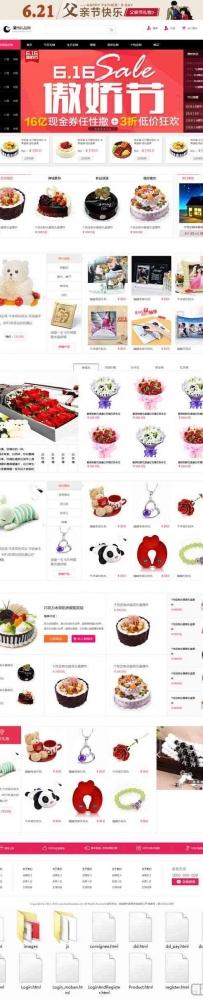 节日礼品购物商城网站html模板