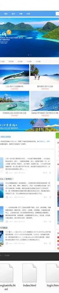 蓝色响应式的旅游旅行社网站模板