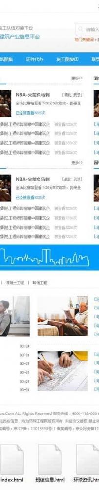 蓝色的建筑工程资讯门户网站模板