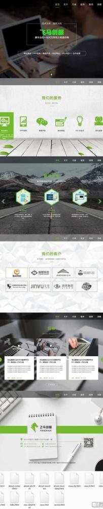 绿色大气的互联网建站服务公司网站模板