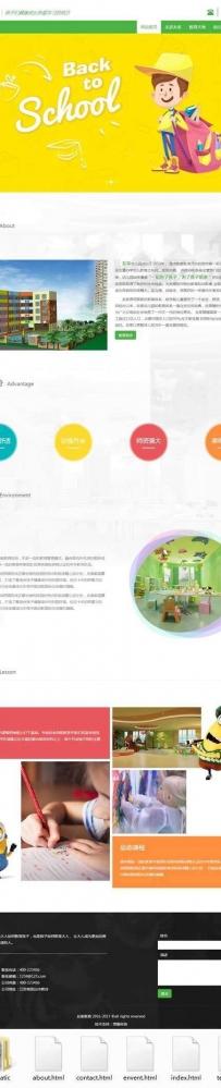 绿色大气婴幼儿园儿童教育网站模板