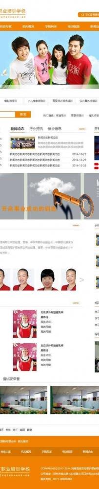 橙色的职业技术培训网站静态模板