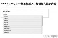 PHP+JSON搜索框输入提示实例