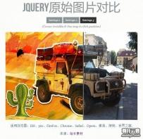 jQuery可移动的图片效果对比展示特效源码下载