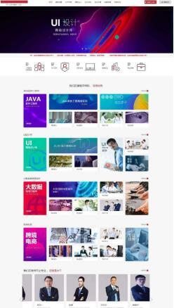 红色的IT网络课程教育培训机构网站模板