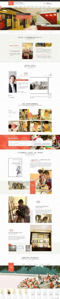 儿童美术书法教育培训机构网站模板