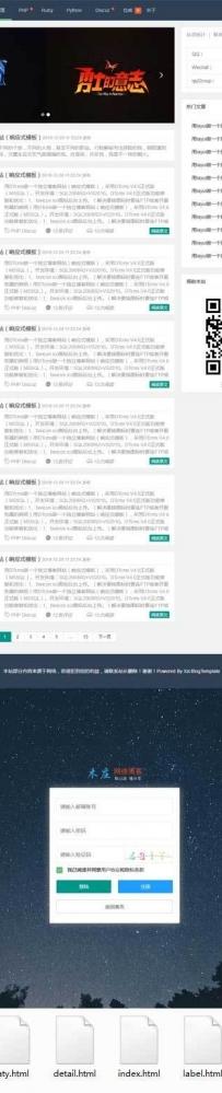 响应式的互联网IT技术博客网站模板