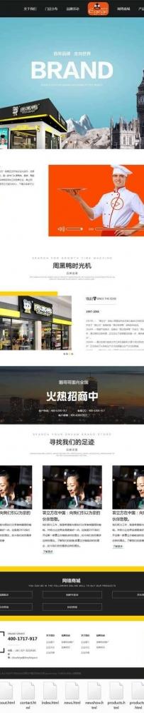 黑色的周黑鸭食品公司网站静态模板