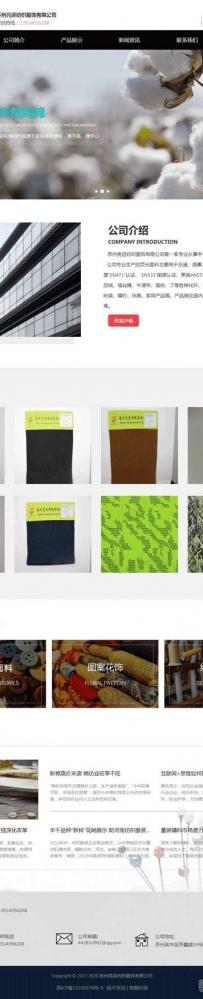 大气的纺织服饰公司网站模板