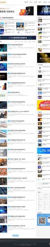 响应式比特币新闻资讯网类网站织梦模板HTML5金融IT行业适用