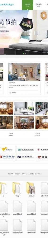 通用的房屋装修公司网站html模板