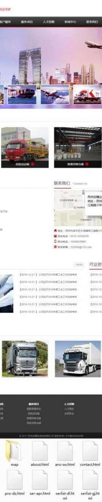 红色大气的货车物流运输公司网站html模板