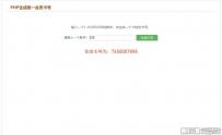 PHP生成唯一会员卡号程序源码免费下载