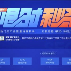 腾讯云【新用户限量秒杀】热门云产品限量秒杀,云服务器1核2G 16.5元/月起 ... ... .. ...