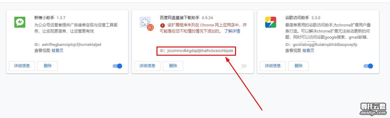 该扩展程序未列在Chrome 网上应用店中,并可能是在您不知情的情况下添加的解决办法 ...