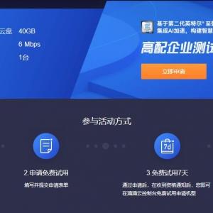 滴滴云企业云服务器高配机型免费试用  支持CPU、GPU、BMS等多款云服务器 ...