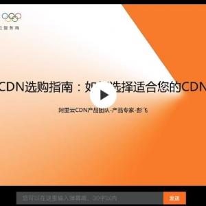 CDN选购指南:如何选择适合您的CDN