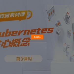 【容器系列课】第3讲:Kubernetes核心概念