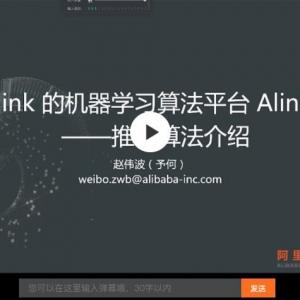玩转Alink 全球首个批流一体机器学习平台