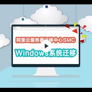 Windows系统迁移指导
