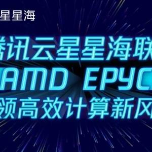 腾讯云全新一代星星海服务器SA3今天正式发布!